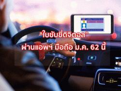 ใบขับขี่ดิจิตอล ผ่านแอพฯมือถือ เริ่ม ม.ค.62