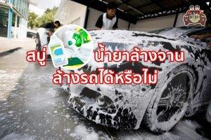 สบู่ น้ำยาล้างจาน ล้างรถได้หรือไม่