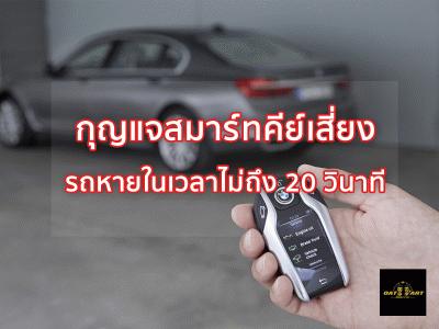 กุญแจสมาร์ทคีย์เสี่ยงรถหายในเวลาไม่ถึง 20 วินาที