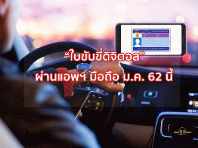 """""""ใบขับขี่ดิจิตอล"""" ผ่านแอพฯมือถือ เริ่ม ม.ค.62"""