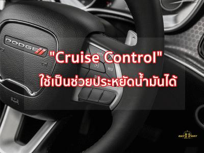 เคล็ดลับขับรถแบบประหยัดน้ำมันด้วยระบบ Cruise Control