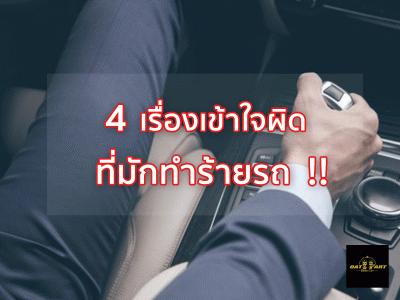 4 เรื่องเข้าใจผิด ที่อาจทำร้ายรถยนต์ของคุณโดยไม่รู้ตัว