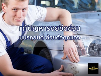 แก้ปัญหารอยขีดข่วนบนรถยนต์ ด้วยตัวคุณเอง