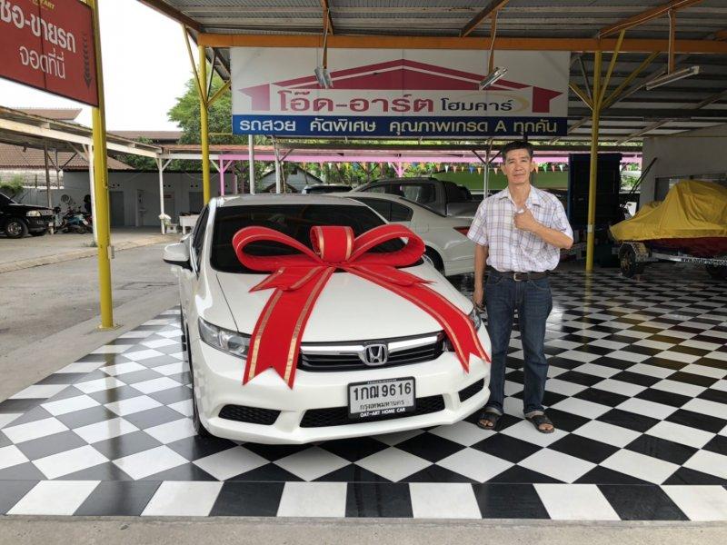 2012 Honda Civic 1.8 S