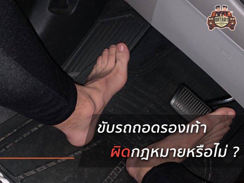ขับรถถอดรองเท้า ผิดกฎหมายหรือไม่