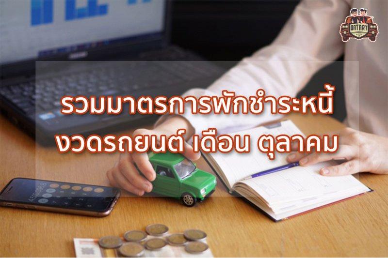รวมมาตรการพักชำระหนี้งวดรถยนต์ ระยะที่ 2 ประจำเดือนตุลาคม