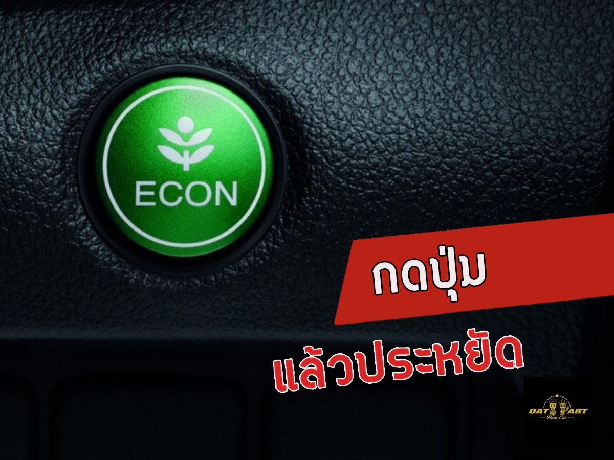กดปุ่ม Econ ประหยัดจริงไหม