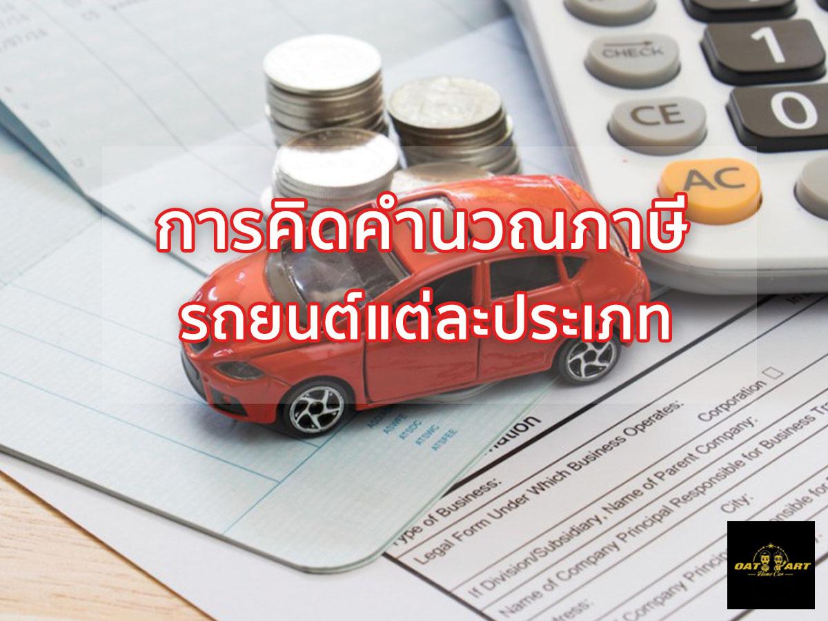 การคิดภาษีรถยนต์แต่ละประเภทก่อนไปเสียภาษีรถยนต์ประจำปี