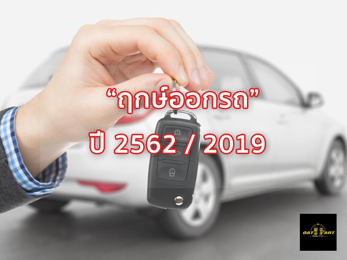 ฤกษ์ออกรถ ปี 2562/2019