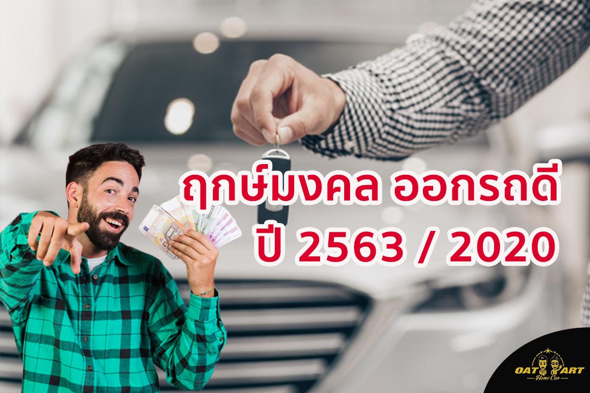 ฤกษ์มงคล ออกรถดี ปี 2563/2020