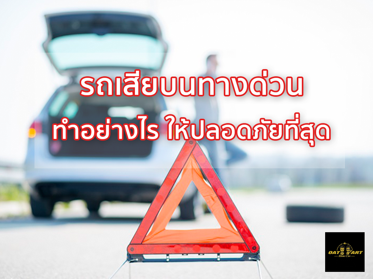 รถเสียบนทางด่วน ทำอย่างไรให้ปลอดภัยที่สุด