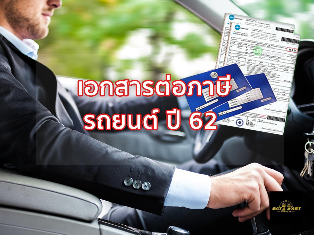 เอกสารที่ต้องเตรียมและขั้นตอนการต่อภาษีรถยนต์ปี 62