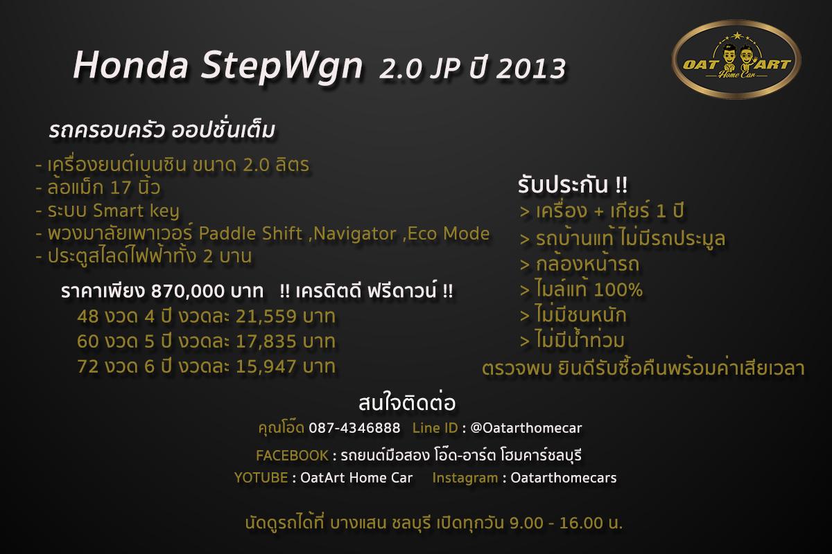 ภาพรายละเอียด ฮอนด้า สเตปวากอน 2.0 JP ปี 2013